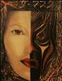 The Woman, A Mask<br>Acrylic & Oil on Canvas, Paintings